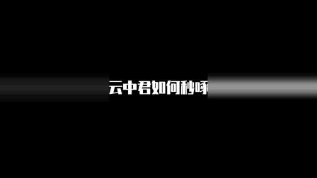 张大仙:云中君怎么秒啄