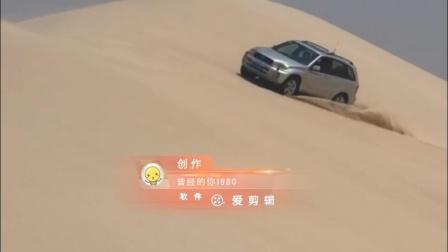 五一丰田老爷车翁牛特旗玩沙。