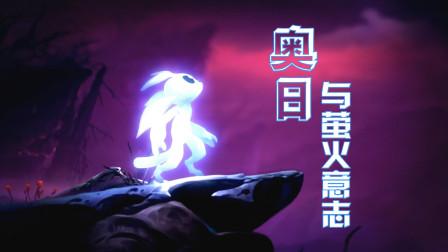 【小握解说】灵树之末 腐心攻略大作战《奥日与萤火意志》第24期