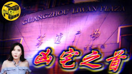 【灵异】中国著名凶宅 荔湾广场真的有那么邪门吗?真实超自然灵异