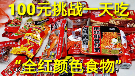 """100元挑战一天吃""""全红色食物"""",鸡腿和牛肉,咸蛋黄泡面太香了"""