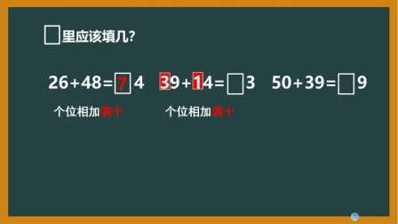 冀教版小学数学一年级下册第七单元《估计和的十位上是几》