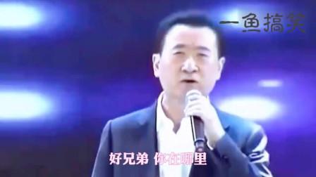 搞笑改编歪歌:王健林和马云对唱,太逗了!