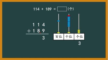 冀教版小学数学二年级下册第六单元《三位数的进位加法》