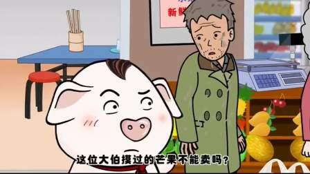 猪屁登:戏耍坏奶奶,屁登果然有一套,帮老爷爷出气啦