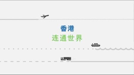 香港空运、航运及物流业