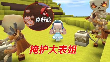 小仙女迷你世界小剧场 小仙女与僵尸周旋,大表姐却吃蛋糕,太可恶了!