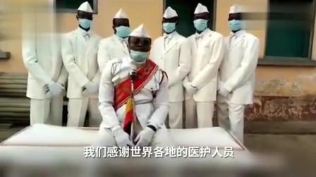 黑人抬棺团队录视频感谢医护,警告民众:待在家里,否则找你蹦迪