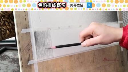 初学素描如何练习排线才能画的均匀呢?素描色阶排线练习技巧!
