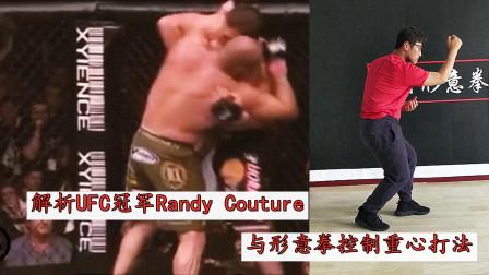 解析UFC冠军Randy Couture打法与形意拳控制重心的联系