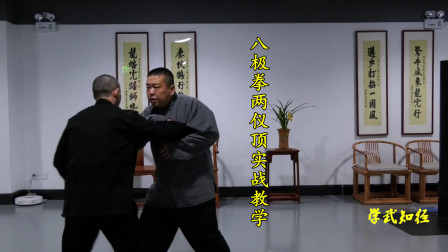 出手如钢锉,回手似钩竿,胡玉涛老师讲解八极拳实战技法