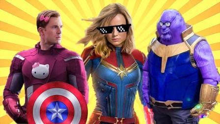 灭霸被叫紫薯精?盘点漫威英雄的搞笑外号!