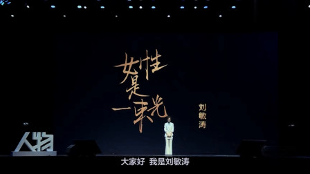 没想到刘敏涛想吃抹茶冰淇淋,竟然没吃到