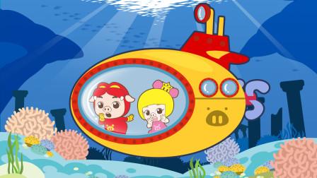 猪猪侠交通大百科潜水艇是怎么潜下水里和浮上水面的