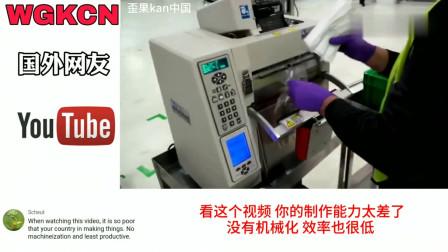 Youtube:美国与中国口罩生产线差距对比!国外网友:不愿意接受现实,太慢了!