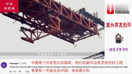 Youtube:全球十大桥梁中国独占8席,BBC专程来拍纪录片!