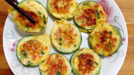 西葫芦最新做法,加2个鸡蛋,味道鲜香,做法简单,营养美味