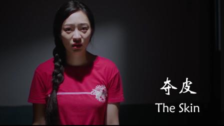 富婆为达永生将侄女来,只为夺走她的身体,国产恐怖片《夺皮》