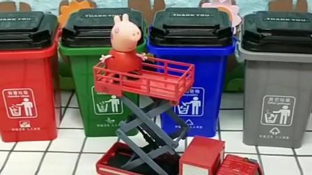 猪妈妈让佩奇去扔垃圾,但是佩奇够不到垃圾桶,还好有大卡车来帮忙!