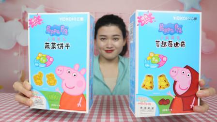 试吃小猪佩奇饼干,蔓越莓曲奇和蔬菜饼干,你们最爱哪一个?