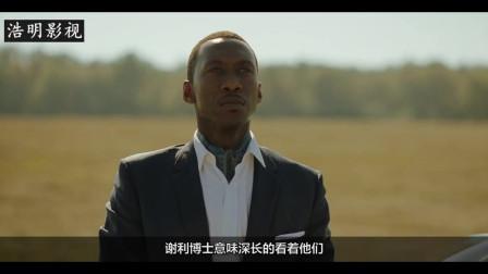 浩明影视《Green Book》解说10:黑人音乐家在旅程的途中看到和自己一样肤色的奴隶,很是感慨。