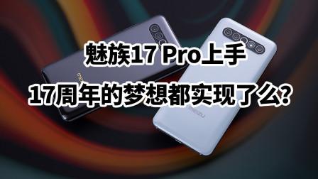 魅族17 Pro上手:17周年的梦想都实现了么?