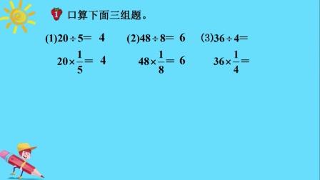 冀教版小学数学五年级下册第六单元《分数除以整数》