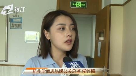 杭州培训机构复课在即  测温刷卡隔位而坐.mp4