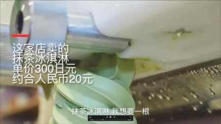 刘敏涛念念不忘的抹茶冰淇淋:京都清水寺网红店20元一个