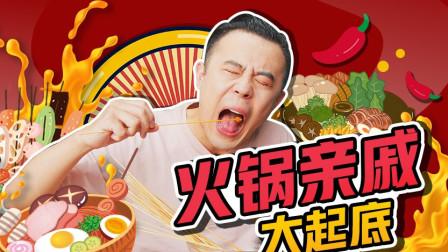 火锅家族大盘点!这些火锅的亲戚你们都吃过吗?