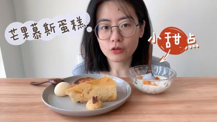 早餐吃点甜甜的,芒果慕斯蛋糕,红薯饼,芒果大福,咸蛋黄饼干还有酸奶~~
