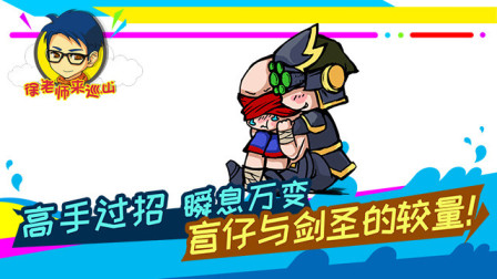 徐老师来巡山264:高手过招,瞬息万变,盲仔与剑圣的较量!
