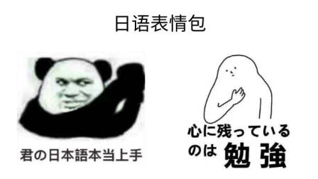 日语表情包:日本人的伪中文