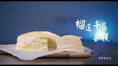 自制20层超薄皮的榴莲千层蛋糕,好吃到无法自拔!#优酷吃货节##厨艺大赏#