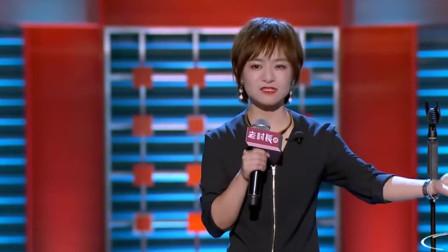 脱口秀大会:男女演员被差别对待?这对女生太苛刻了