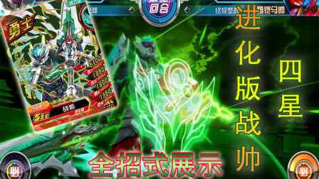 帅到没朋友!铠甲勇士卡片街机游戏 四星SSR 进化版战帅 全部招式展示