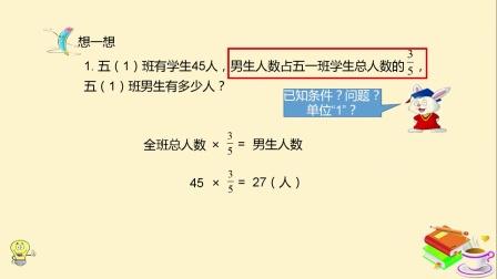 冀教版小学数学五年级下册第六单元《简单分数除法应用问题》