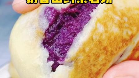 山药紫薯饼的详细做法,营养香甜软糯,好看好吃,孩子超喜欢