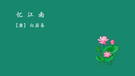 部编版小学语文必背古诗文《忆江南》(唐 白居易)
