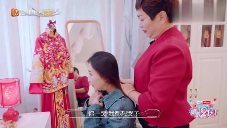 综艺:何雯娜要出嫁啦!妈妈给女儿梳头