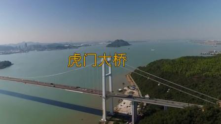 那些年因晃动出名的大桥,虎门大桥抖动的原理,桥梁涡振了解一下?