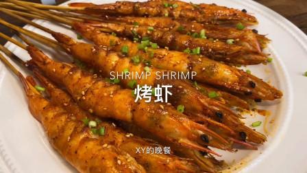 hi姐妹,今天就我一个人在家,搞点【烤虾】吃吃吧!