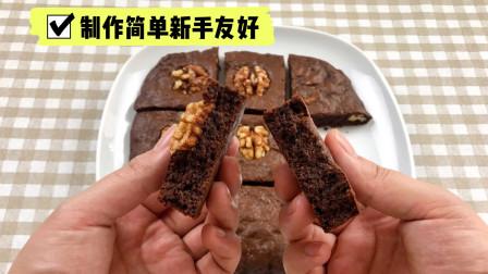 全麦面粉代替低筋面粉,做出全麦布朗尼蛋糕,无需打发口感松软