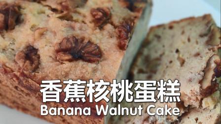快手的香蕉核桃蛋糕,香甜可口,简单易学,让人心情愉悦的美味!