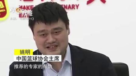姚明致谢钟南山夫妇:夫人带领我打篮球,丈夫助我战疫!