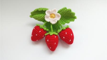 【93集】一串草莓(下) 晓小惜钩针挂件玩偶毛线编织小清新手工DIY包包挂件装饰