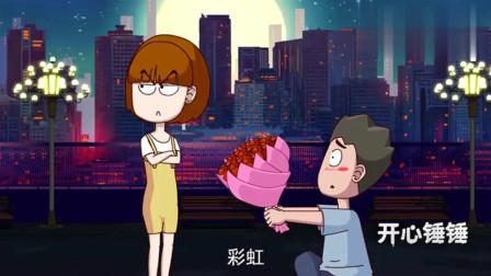 开心锤锤:小伙向喜欢的女孩表白,对方却提出了一个奇葩要求!
