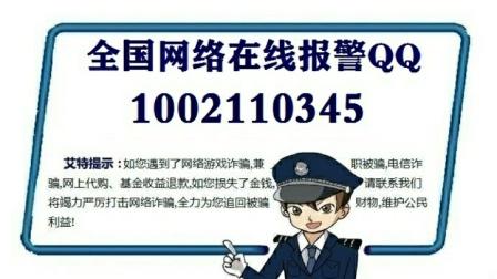 全国110报案平台在线咨询,网上报警中心官网受理