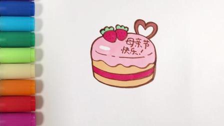 儿歌多多儿童简笔画 母亲节 宝贝学画美味蛋糕送给妈妈做礼物