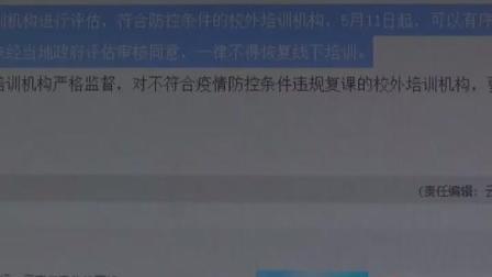 5月11日起,云南省校外培训机构经当地评估审核同意后可恢复线下培训